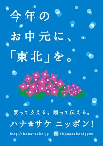 hanasake-copyposter-ajisai-0607.jpg