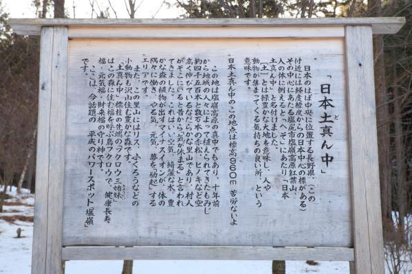 日本土まん中_塩嶺高原