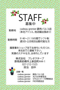 STAFF募集_convert_20120510183748