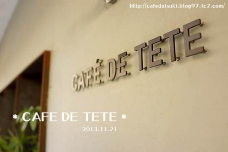 CAFE DE TETE◇店外