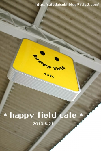 happy field cafe◇看板