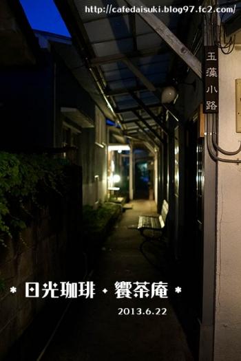 日光珈琲・饗茶庵◇玉藻小路