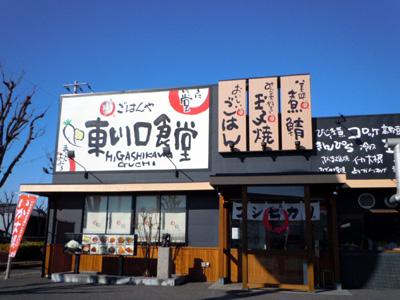 東川口食堂