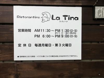 ラ・ティーナ2 看板