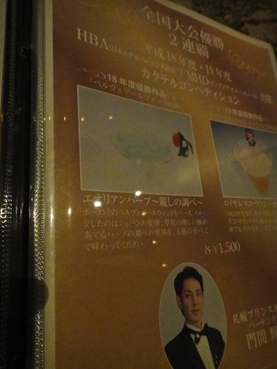 札幌プリンス カクテル受賞