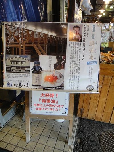 佐藤水産 鮭醤油