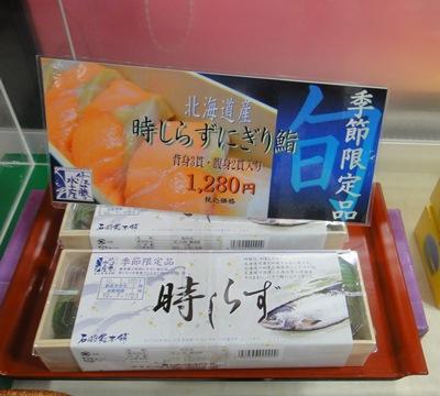 佐藤水産 寿司
