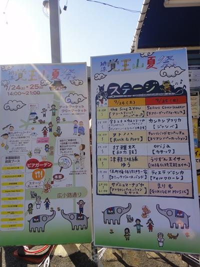 覚王山 看板