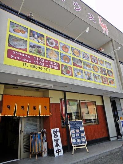 ダンドゥール 店