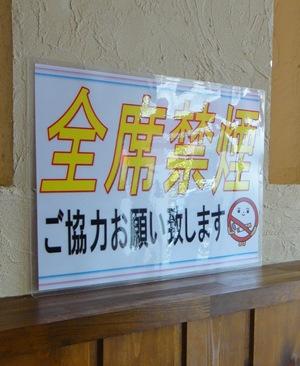 陣屋 禁煙