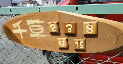 千草 駐車場番号