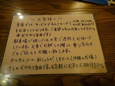 琉球村 サービス