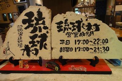琉球村 営業