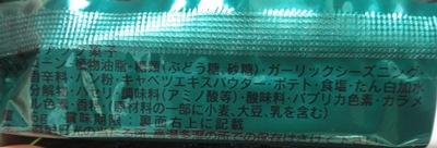 虎玄 菓子材料