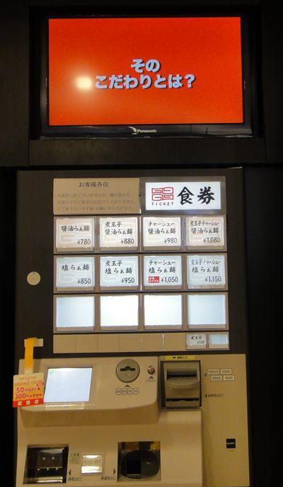 足柄 野の実 券売機