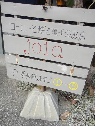 joia 看板