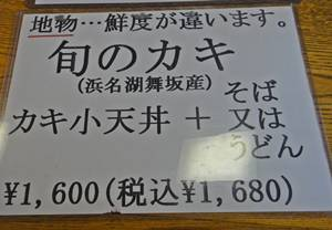 かわせみ 牡蠣丼メニュー