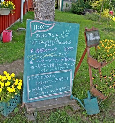 landcafe 看板メニュー