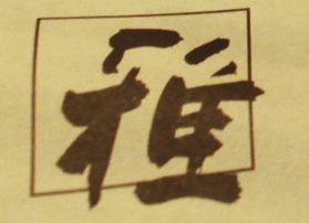 雅木 ロゴ