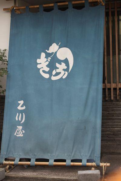 乙川屋 のぼり
