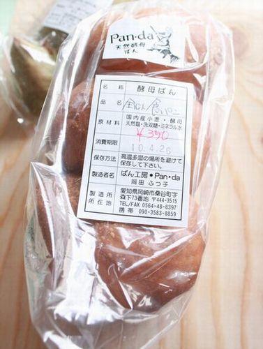 ぱんだぱん 食パン