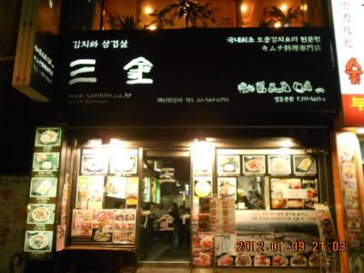 三金焼肉店