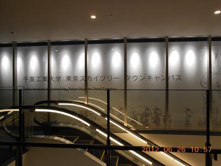 ソラマチ8階千葉工業大学