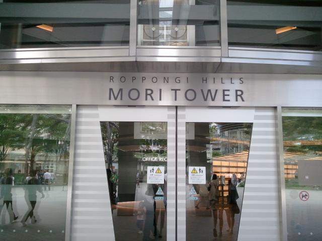 モリタワー