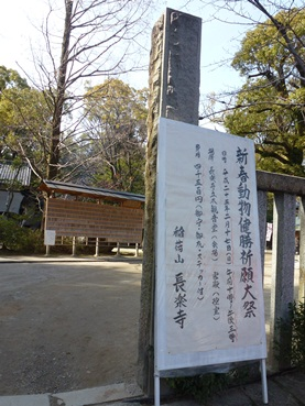 chorakuji130217_2.jpg