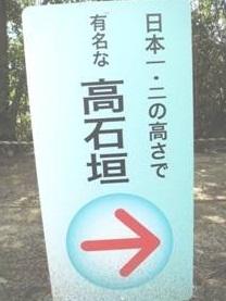 ishigaki1203.jpg