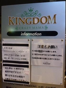kingdom120205.jpg