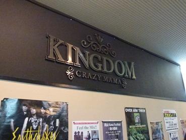 kingdom120205_3.jpg