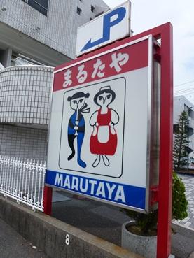 marutaya120714.jpg