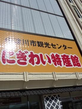 nakatsugawa121110.jpg