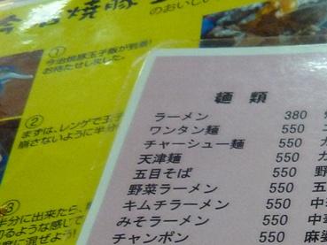 yakibuta111008_3.jpg