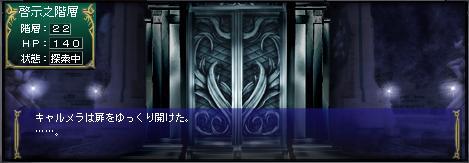 Door blue open