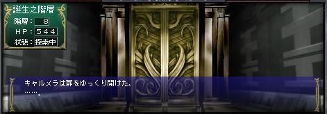 door gold open