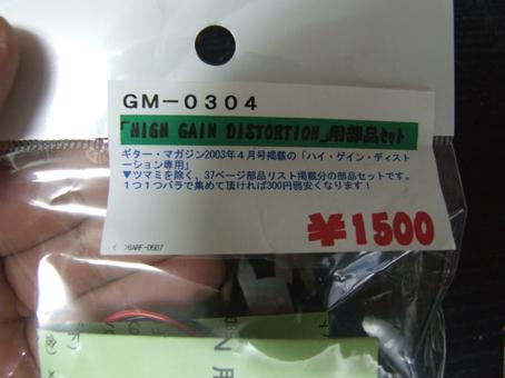 GM2003年4月号エフェクターを作ろう (2)
