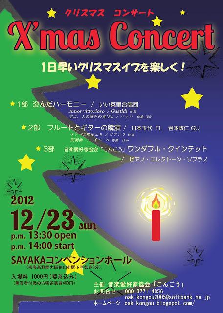 統合2012年Xmas+Concertチラシ[1]