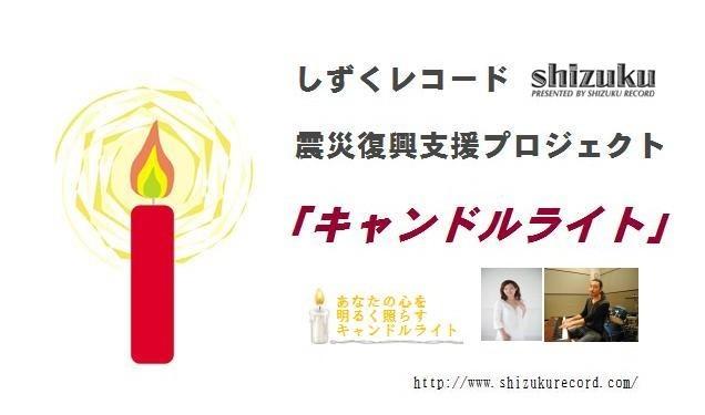 2011.4.15しずくレコードキャンドルライト