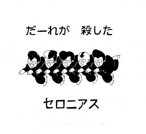 パタリロ氣志團.jpg