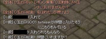 レギ加入_1