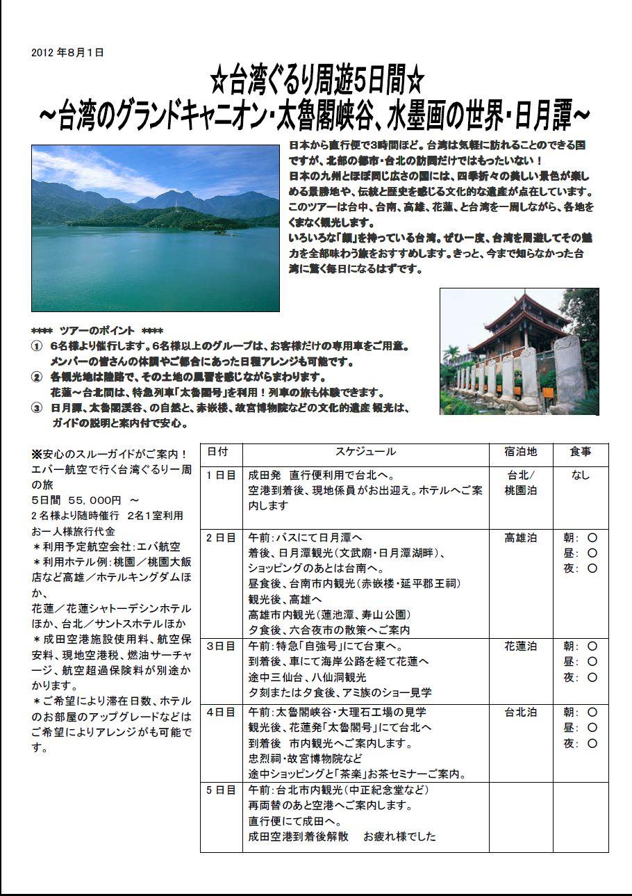 台湾周遊 5