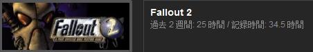 fallout_2__1.jpg
