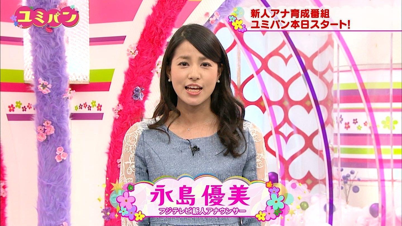 永島優美 ユミパン | きゃぷろが...