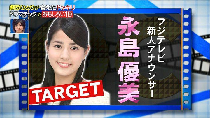 nagashima20141109_01.jpg