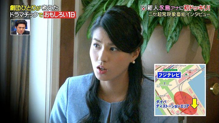 nagashima20141109_04.jpg