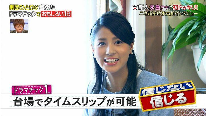 nagashima20141109_05.jpg