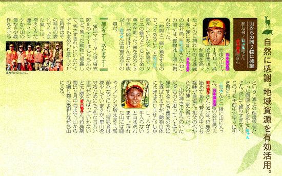 2014.02.02新聞記事