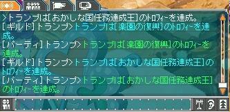 お菓子クエ終了!